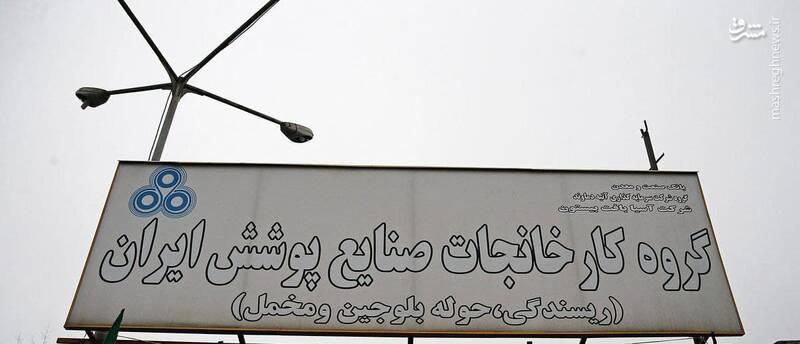رئیسی چه کرد / کارخانه صنایع پوششی ایران چگونه از غارتگران پس گرفته شد